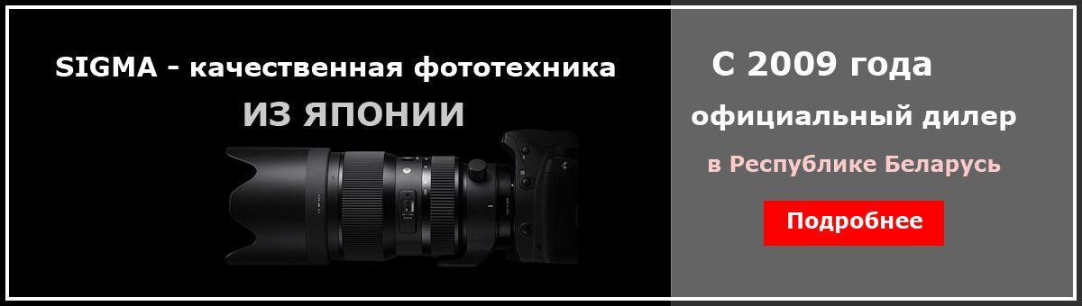 Купить объективы, вспышки в Минске для Canon, Nikon, Sony ...: http://sigma-foto.by/