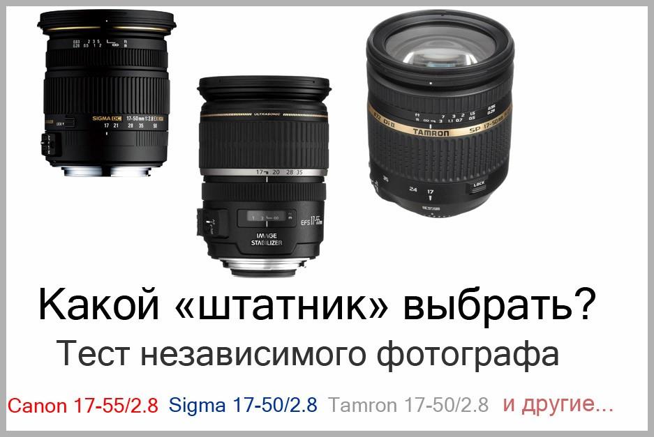 Тест- сравнение объективов 17-50mm