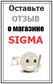 Отзыв о SIGMA