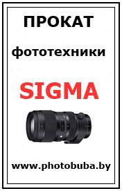Прокат фототехники SIGMA