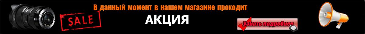 Акция. Скидки на фототехнику SIGMA в Минске