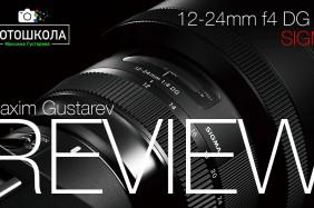 Sigma 12-24mm F4 DG HSM Art видео обзор Максима Густарёва