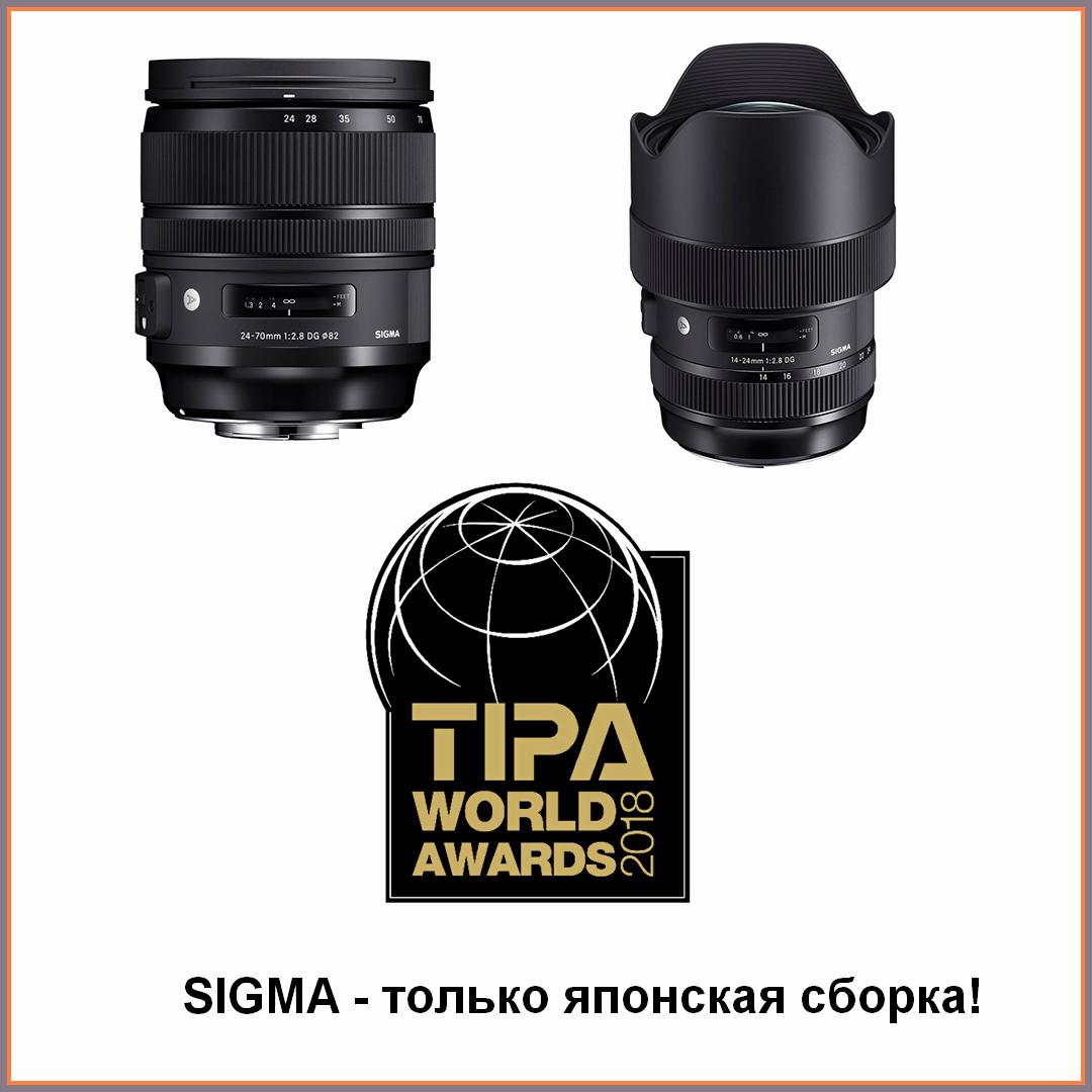 SIGMA получила новые награды от TIPA World Awards 2018 за лучший стандартный и широкоугольный объективы