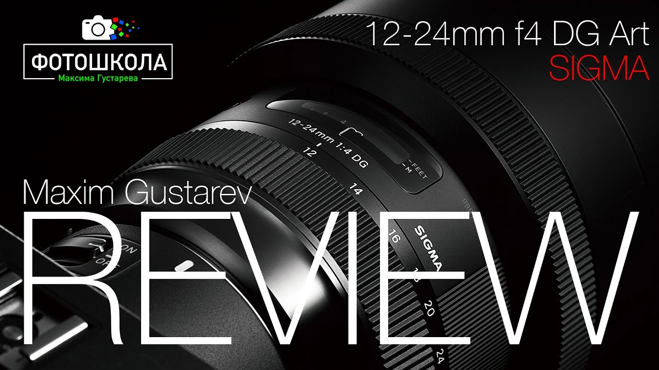 Объектив Sigma 12-24mm F4 DG HSM Art видео обзор