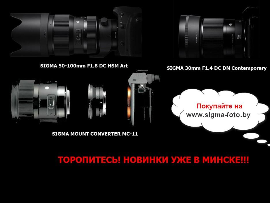 Новое поступление фототехники SIGMA