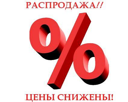 !!!!!!1gdfsd115151!!!!!!akzija_rasprodazha_novosti_sigma