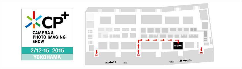 sigma-cp-2015-booth-plan-novosti01